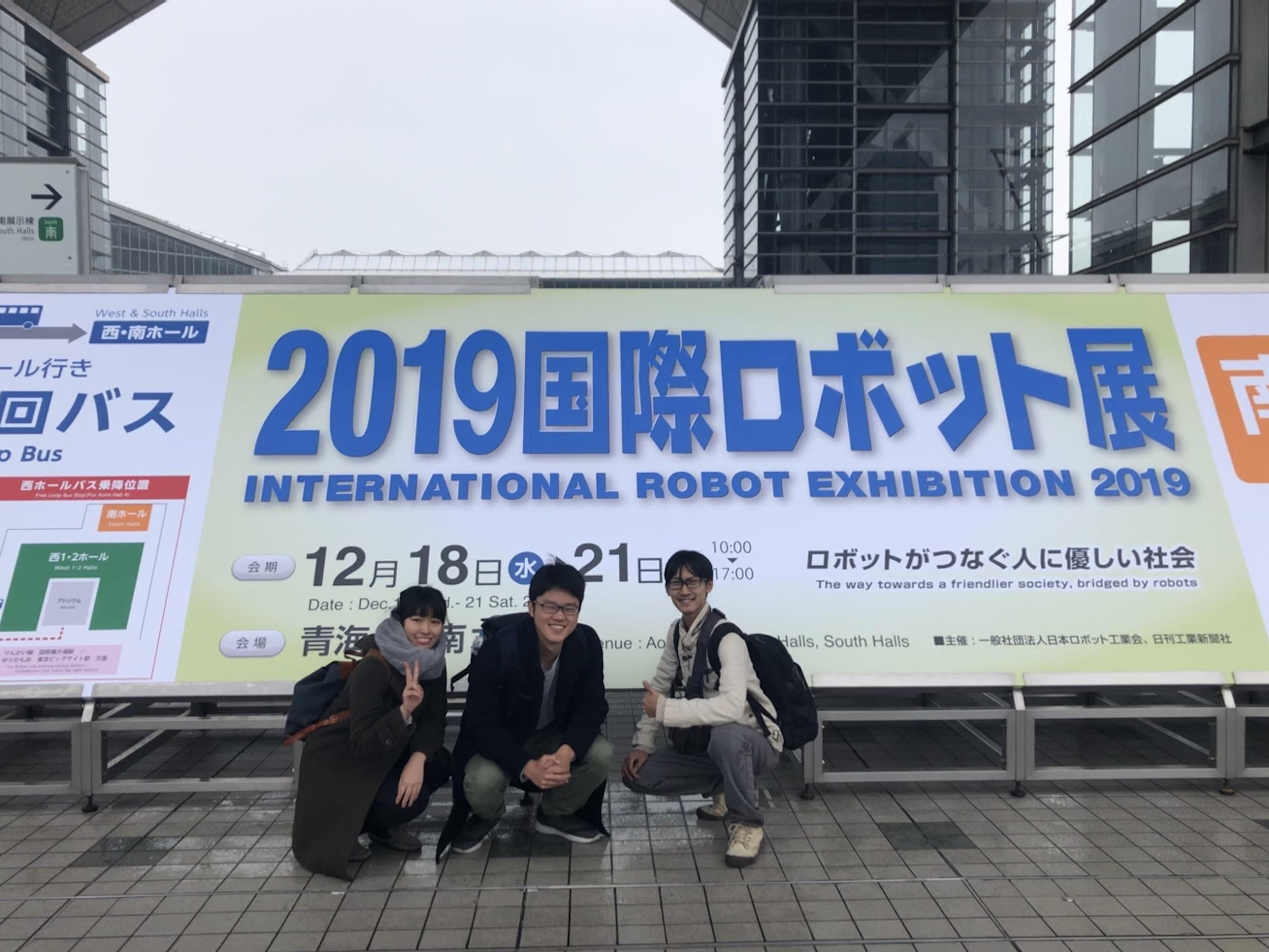 (日本語) 東京ビッグサイトで行われた、2019国際ロボット展に参加しました。